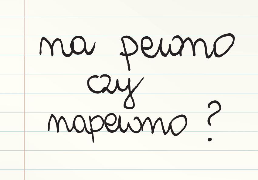 Na pewno czy napewno? W ogóle czy wogóle? - Polszczyzna.pl